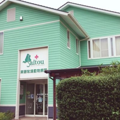 斉藤牧場動物病院の外観