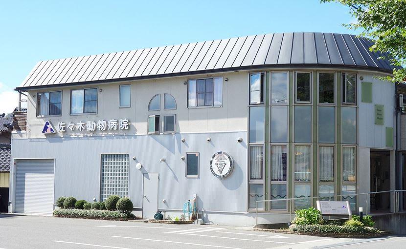佐々木動物病院