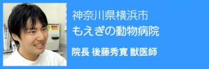 もえぎの動物病院院長 後藤秀寛