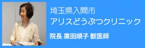 アリスどうぶつクリニック院長 廣田順子