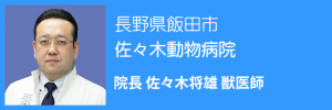 佐々木動物病院院長 佐々木将雄
