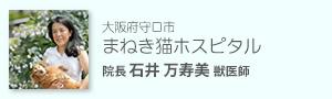 まねき猫ホスピタル院長 石井万寿美